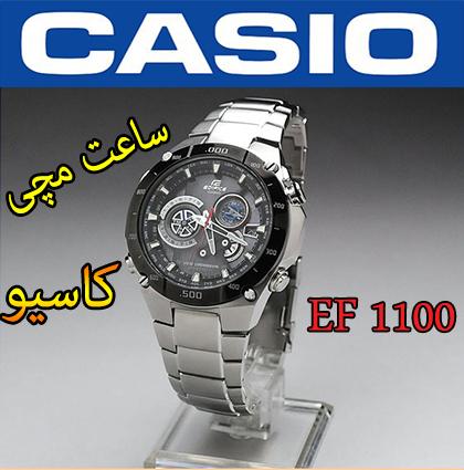 ساعت مچی کاسیو ادیفیس 1100
