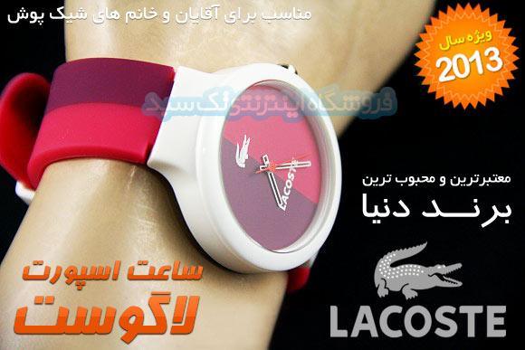 ساعت مچی جدید Lacoste